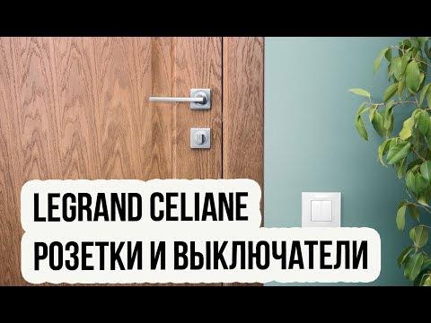 Legrand Celiane - обзор розеток премимум сегмента
