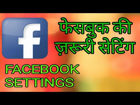 How To Set Your Facebook Account | Security And Privacy Settings For Your Facebook Account!. thumbnail