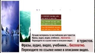 Аудио английский разговорник для туристов