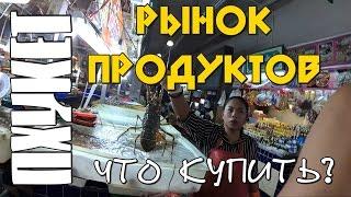 Рынок морепродуктов, овощей и мяса на Патонге - ЧТО КУПИТЬ? ЦЕНЫ. Banzaan fresh market - Пхукет.(, 2016-12-18T03:22:08.000Z)