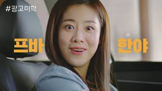 [프바한야]한국야쿠르트 광고모음