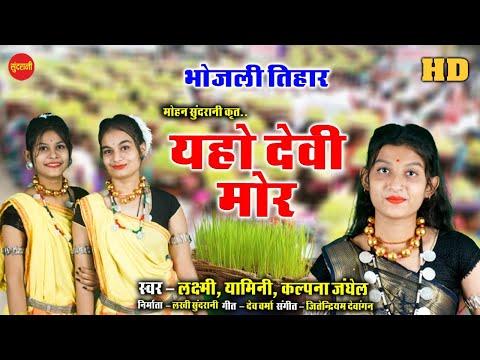 Yaho Devi Mor - याहो देवी मोर | Laxmi Janghel - Yamni - Kalpana | CG Bhojli Song 2021