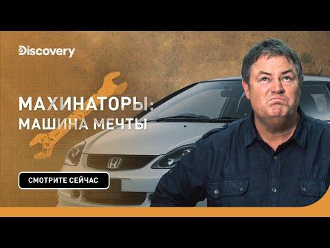 Honda Civic | Махинаторы: машина мечты | Discovery