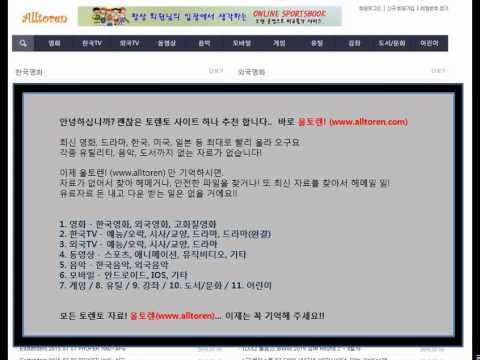 추천 토렌트! 올토렌(alltoren.com)! 최신영화, 미드, 일드, 유틸리티... 무한 자료!