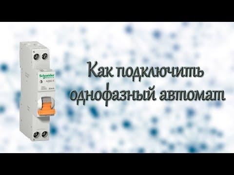 Как подключить однофазный автомат