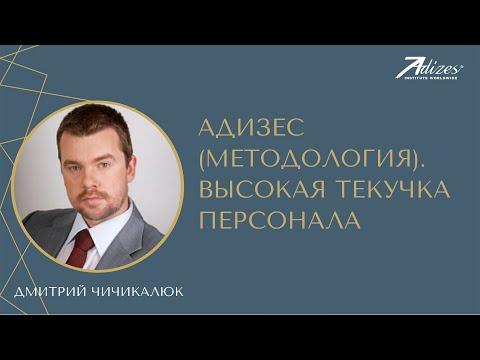 Адизес (Методология). Высокая текучка персонала. Дмитрий Чичикалюк