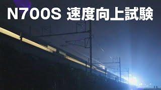 N700S 360km/h速度向上試験 Tokaido Shinkansen speed test