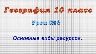 География 10 класс (Урок№3 - Основные виды ресурсов.)