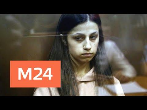 Смотреть Одна из сестер Хачатурян признана невменяемой - Москва 24 онлайн
