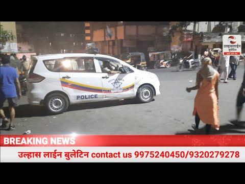 #Ulhasnagar लॉकडॉउन की खबरों से शहर मै मचा हड़कंप!UTA ने 'CAM