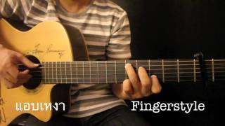 แอบเหงา-เสนาหอย Fingerstyle Guitar Cover By Toeyguitaree (TAB)