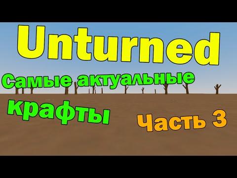 3 Актуальных КРАФТА в Unturned, которых вы НЕ ЗНАЛИ (Часть 3)