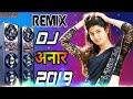 Dali dali pe anar remix dj remix song 2019 म र सस र न ब ग लग य र ड ल ड ल प अन र dj mix mp3
