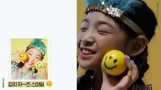 [7월호 아망] 김치 치즈 스마일(Feat.#웃으면복이와요)