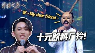 聲林之王2 EP2 Clip My dear friend 麥香廣告主題曲是他唱的!