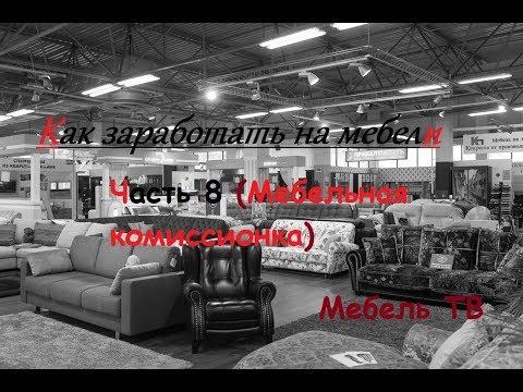 """Как заработать на мебели (Часть 8 """"Мебельная комиссионка"""")"""
