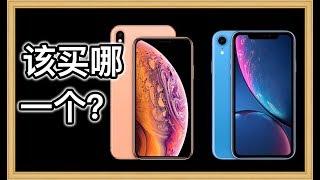 iPhone 使用 01:iPhone XS、iPhone XS Max、iPhone XR,該選哪個?|SernHao Tv