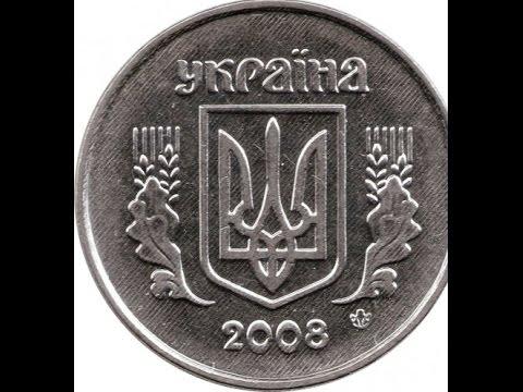 5 копеек украинских 2008 цена стоимость монет 10 руб