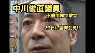 不倫問題で離党・・中川俊直議員29日に謝罪会見!! 中川俊直 検索動画 19