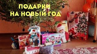 Подарки на новый год/ Распаковка подарков