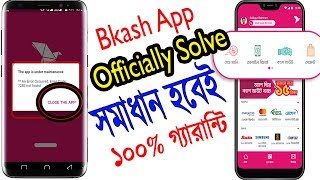 bKash app error 7283, 7282 problem officially Solve | বিকাশ এপ এরর কোড ৭২৮৩ সমাধান