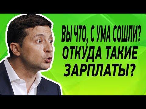 У Зеленского вызывают министров на ковер из-за больших зарплат