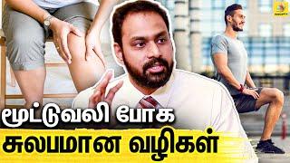 Ortho Dr Muthu Rathinam On Knee Pain & Treatment