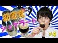 【#4】エスプレッソ新感覚!イタリア版アイスコーヒー『カフェ・シェケラート』