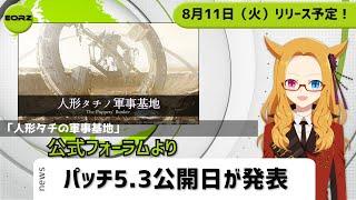 【FF14】エオルゼアNEWS★パッチ5.3リリース日が発表!【光のVTuber】