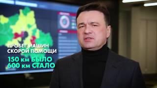 Губернатор Московской области Андрей Воробьев: самоизоляцию и пропуска продлят на майские праздники