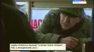 """""""Географ глобус пропил"""": в Перми обсуждают официальный трейлер"""