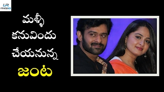 prabhas and anushka pair again coming soon lr media