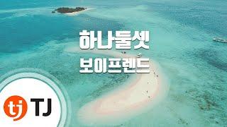 [TJ노래방] 하나둘셋 - 보이프렌드 (1, 2, 3 - Boyfriend) / TJ Karaoke