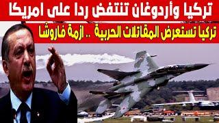 تركيا تستعرض مقاتلاتها ردا على امريكا والمتدخلين في ازمة فاروشا