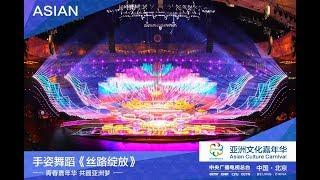 [亚洲文化嘉年华]手姿舞蹈《丝路绽放》 表演:星海音乐学院 山东艺术学院 等| CCTV