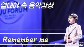 열대야 속 오연준 음악감상-  Remember me(코코ost)