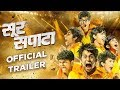 khulnawap.com - Sur Sapata | Official Trailer | Upcoming Marathi Movie 2019 | 22nd March