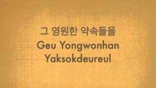 Memory of the Wind (바람기억) (Naul) Lyric Video