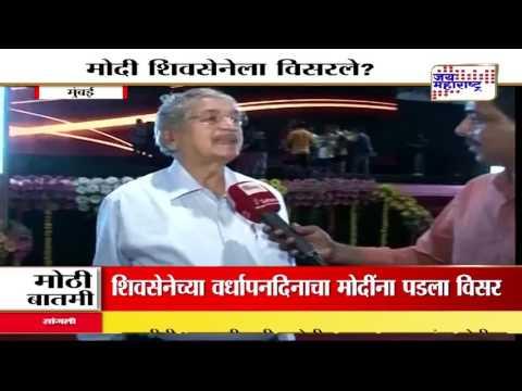 Shivsena@50: Subhash desai neglected Narendra modi