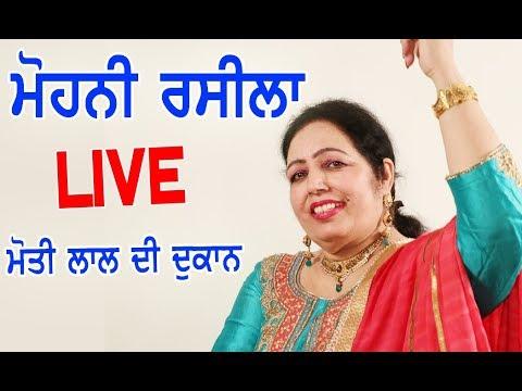 MOHNI RASILA LIVE || MOTI LAAL DI DUKAN || LADEIS SANGEET 2017 || 9888316262