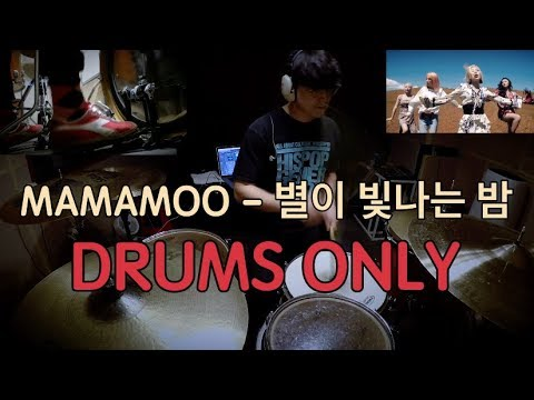 Free download lagu Mp3 [DRUMS ONLY] 마마무(MAMAMOO) - 별이 빛나는 밤(Starry night) [DrumCover By RHEE SIWOO]드럼 이시우 - ZingLagu.Com