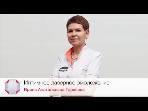 Интимное лазерное омоложение. Врач гинеколог высшей категории И.А. Тарасова