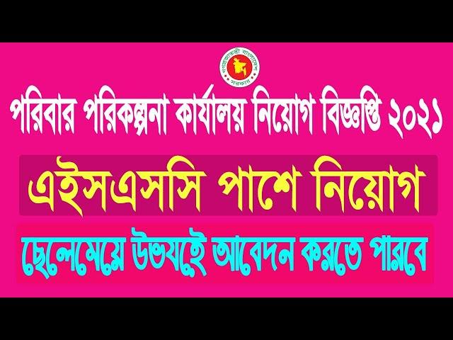 পরিবার পরিকল্পনা কার্যালয় নিয়োগ- যশোর জেলা     Jessore FPO job 2021    JOB CIRCULAR TODAY