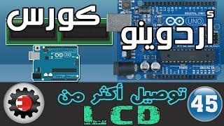 LCD كورس اردوينو - توصيل أكثر من