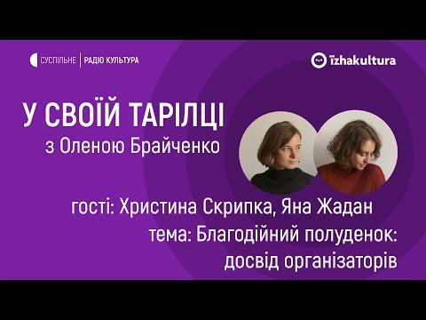 Благодійний полуденок: досвід організаторів / У своїй тарілці з Оленою Брайченко