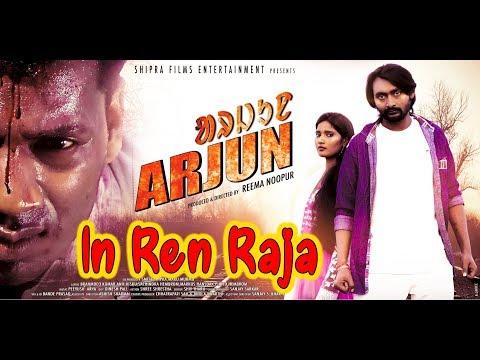 Arjun | New Santali Film | In ren Raja |...