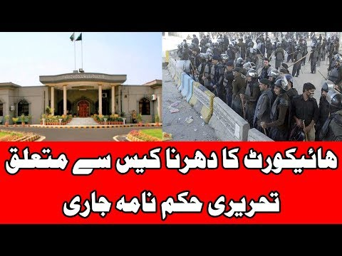 Islamabad High Court grills Interior Minister Ahsan Iqbal | 24 News HD