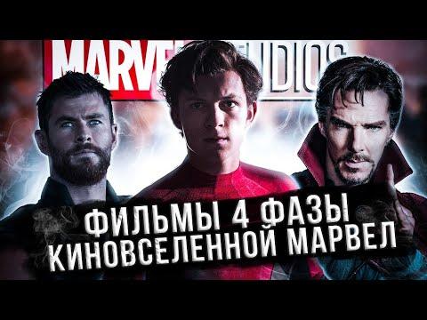 Что ждет Киновселенную Марвел в БУДУЩЕМ? Мое мнение о фильмах 4 фазы!