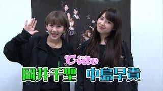 uteの中島早貴と岡井千聖が、℃-uteコンサートツアー2014春〜℃-uteの本音...