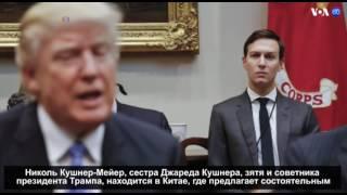 Новости США за 60 секунд. 7 Мая 2017 года